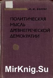 Политическая мысль древнегреческой демократии