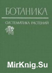 Ботаника (систематика растений)