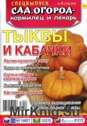 Сад, огород - кормилец и лекарь. Спецвыпуск №9 2016 Тыквы и кабачки