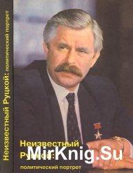 Неизвестный Руцкой: политический портрет