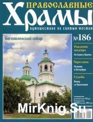 Православные храмы №186 - Богоявленский собор. Ишим