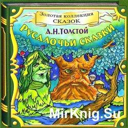 Русалочьи сказки (аудиокнига)
