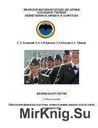 Физическая культура. Многолетняя физическая подготовка военнослужащих женск ...