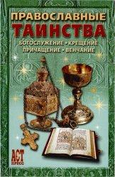 Православные таинства: Богослужение, Крещение, Причащение, Венчание