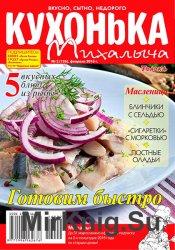 Кухонька Михалыча № 2 2016