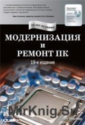 Модернизация и ремонт ПК (19-е изд.)