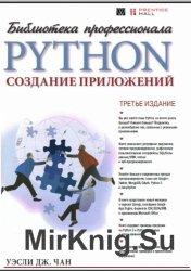 Python: создание  приложений. 3-е издание