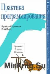 Практика программирования. 8-е издание
