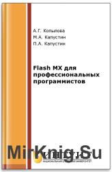 Flash MX для профессиональных программистов
