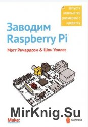 Заводим Raspberry Pi