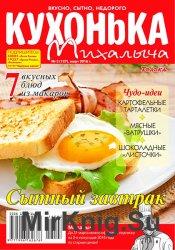 Кухонька Михалыча № 3 2016