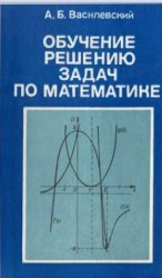 Обучение решению задач по математике