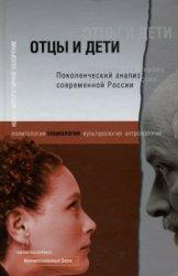 Отцы и дети: Поколенческий анализ современной России
