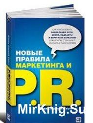 Новые правила маркетинга и PR. Как использовать социальные сети, блоги, под ...