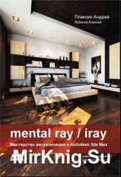 Mental RayIray. Мастерство визуализации в Autodesk 3ds Max