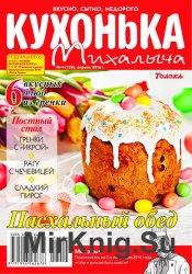Кухонька Михалыча № 4 2016