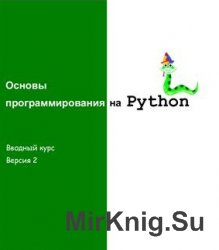 Основы программирования на Phyton. Вводный курс