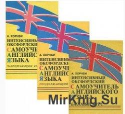 Интенсивный оксфордский самоучитель английского языка в 3 томах
