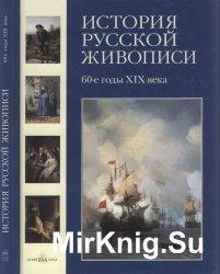 История русской живописи в 12 томах. 60-е годы XIX века (Том 5)