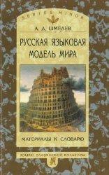 Русская языковая модель мира. Материалы к словарю.