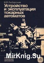 Устройство и эксплуатация токарных автоматов