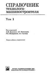 Справочник технолога-машиностроителя (в 2 томах)