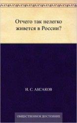 Отчего так нелегко живется в России?
