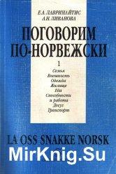 Поговорим по-норвежски. Глоссарий и тексты. Выпуск 1