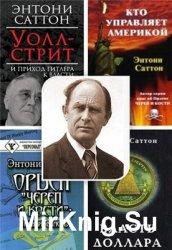 Саттон Энтони  - Сборник произведений (6 книг)