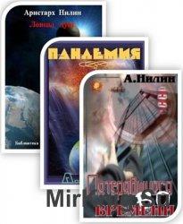 Нилин Аристарх - Сборник произведений (4 книги)
