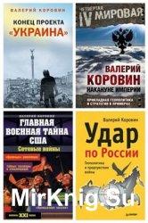 Коровин В. М. - Сборник произведений (5 книг)