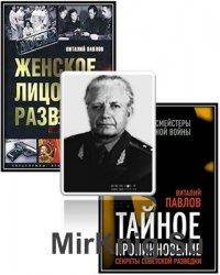 Павлов В. Г. - Сборник произведений (5 книг)