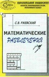 Математические развлечения