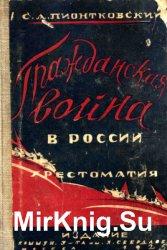 Гражданская война в России (1918-1921). Хрестоматия