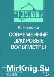 Современные цифровые вольтметры. 2-е изд.
