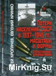 Потери населения СССР в 1937-1945 гг.: масштабы и формы