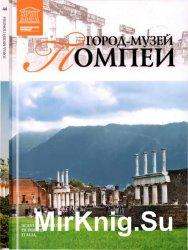 Великие музеи мира. Том 44. Город-музей Помпеи
