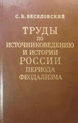 Труды по источниковедению и истории России периода феодализма