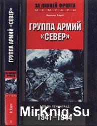 Группа армий «Север». Бои за Ленинград