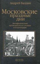 Московские праздные дни: Метафизический путеводитель по столице и ее календарю