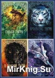 Цикл «Проклятие тигра» [5 книг]