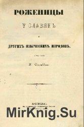 Роженицы у славян и других языческих народов