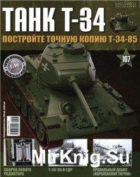 Танк T-34 №-107