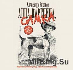 Анна Каренина, самка (аудиокнига)