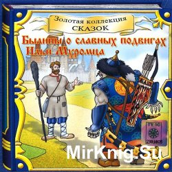 Былины о славных подвигах Ильи Муромца (аудиокнига)