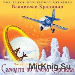 Самолет по имени Сережка (аудиокнига)