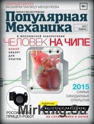 Популярная механика №1, 2015