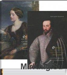Очерки по истории английской поэзии. В 2 томах