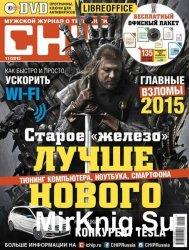 Chip № 11, 2015