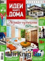 Идеи вашего дома № 10, 2014